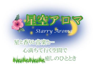 星空アロマ ~Since1999~ 「南の絵本」画像