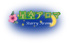 星空アロマ ~Since1999~ Picture blur