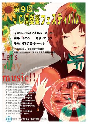 第9回JC吹奏楽フェスティバル画像
