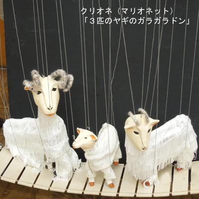 夏・劇!すばる演劇フェスティバル2013アマチュア人形劇 クリオネ(マリオネット)公演画像