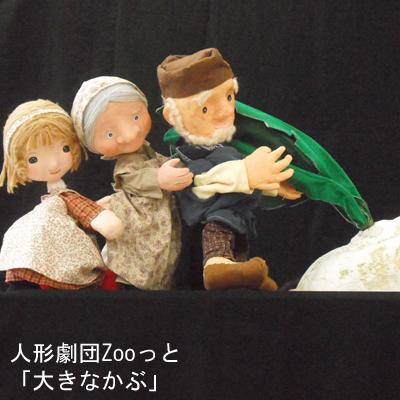 夏・劇!すばる演劇フェスティバル2013アマチュア人形劇 人形劇団Zooっと公演画像