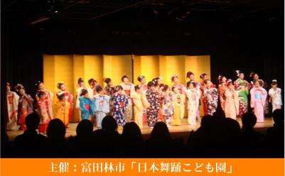 日本舞踊こどもフェスティバル-すばるホール芸術文化助成事業-画像