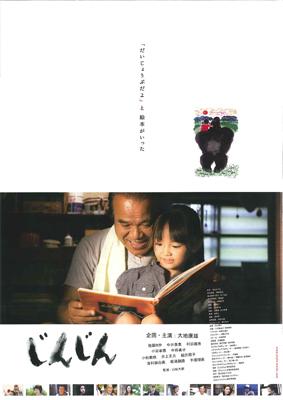 映画「じんじん」富田林市上映会画像