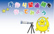 <手作り望遠鏡を作ってみよう>~すばるキッズ観望会特別編~