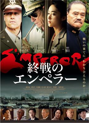 映画『終戦のエンペラー』~すばる映画祭~画像