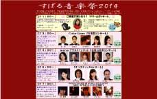 すばる音楽祭2014~大阪音楽大学×すばるホール~