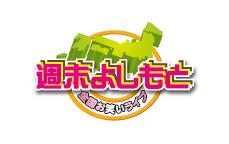 週末よしもと 爆笑スーパーステージin富田林2014