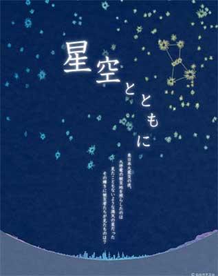 東日本大震災追悼 プラネタリウム特別投映「星空とともに」画像
