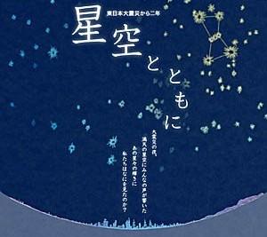 東日本大震災追悼 プラネタリウム特別投映「星空とともに」
