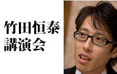 竹田恒泰 日本を元気にする講演会
