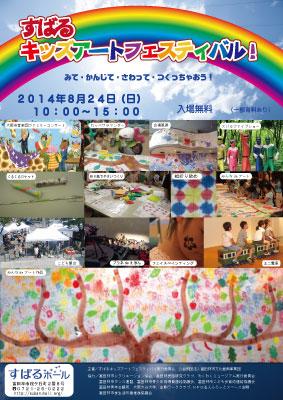 すばるキッズアートフェスティバル2014画像