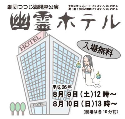 劇団つつじ満開座公演「幽霊ホテル」画像