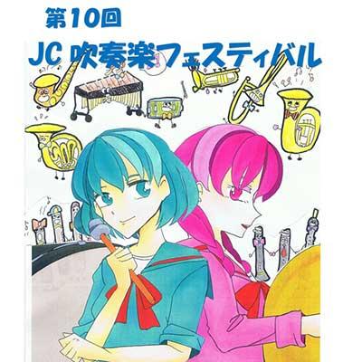 第10回JC吹奏楽フェスティバル画像