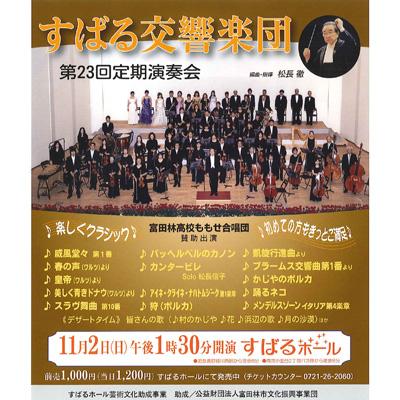 すばる交響楽団 第23回定期演奏会(すばるホール芸術文化助成事業)画像
