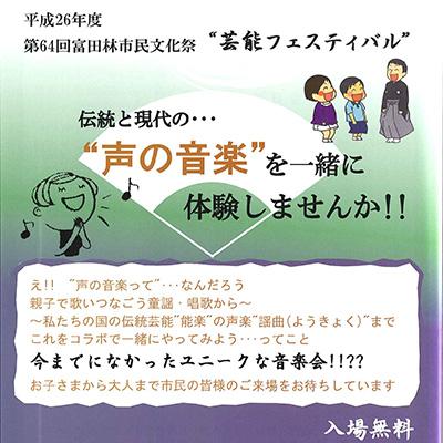 第64回富田林市民文化祭 芸能フェスティバル画像