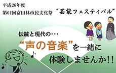 第64回富田林市民文化祭 芸能フェスティバル