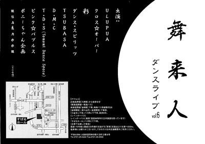 舞来人Vol.6画像