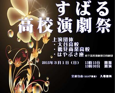 すばる高校演劇祭2015-高校演劇育成事業ー画像
