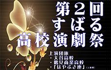 すばる高校演劇祭2015-高校演劇育成事業ー