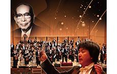 吉田正記念オーケストラ『いつでも元気がでるコンサート』