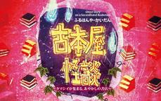 劇団つつじ満開座25周年公演「古本屋怪談」②