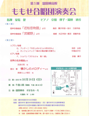 富田林高校ももせ合唱団 第5回演奏会画像