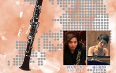 私の街でクラシックVol.14 クラリネット ア・ラ・カルト~音楽で巡る世界紀行~