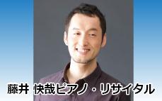 すばる音楽祭2016『藤井快哉ピアノ・リサイタル』