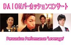 すばる音楽祭2016『DAIONパーカッションコンサート』