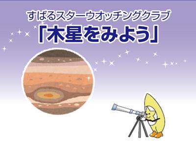 すばるスターウォッチングクラブ「木星をみよう!」画像