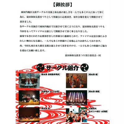 東日本大震災復興支援事業 ~富田林和太鼓まつり ファイナル~(すばるホール芸術文化助成事業)画像