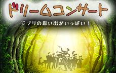 ドリームコンサート~ジブリの思い出がいっぱい!~