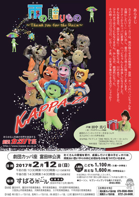 劇団カッパ座富田林公演『雨の贈りもの』画像