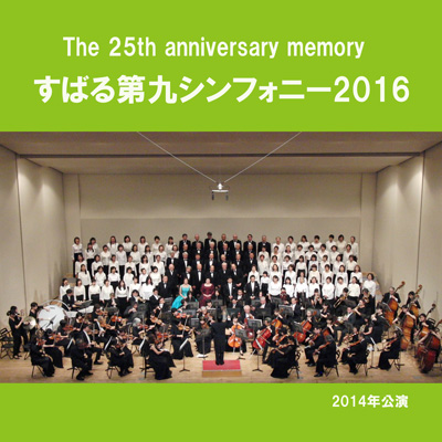 25周年記念 すばる第九シンフォニー2016画像