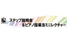 ステップ説明会&ピアノ指導法ミニレクチャー