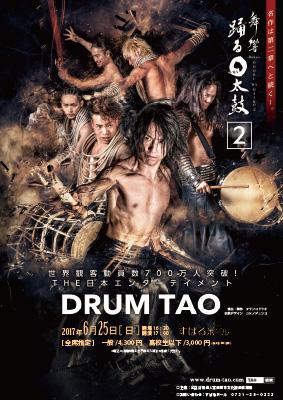 DRUM TAO「舞響 踊る〇太鼓2」画像