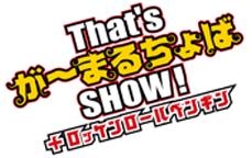 That'sが~まるちょばSHOW!+ロッケンロールペンギン
