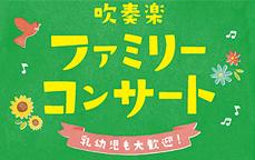 オオサカ・シオン・ウィンド・オーケストラ・ソロイスツ 吹奏楽ファミリーコンサート~乳幼児大歓迎~