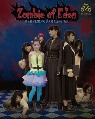 すばるオリジナルミュージカル2017『Zombie of Eden』画像