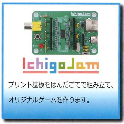KidsVenture in富田林~IchigoJamプログラミング体験会~画像