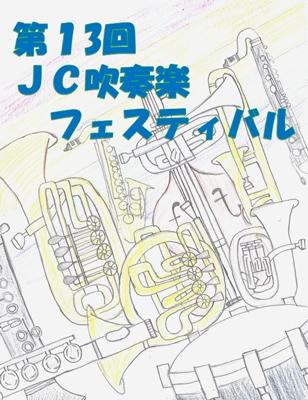 第13回JC吹奏楽フェスティバル画像