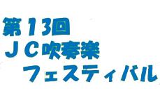 第13回JC吹奏楽フェスティバル
