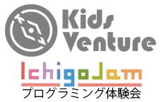 KidsVenture in富田林~IchigoJamプログラミング体験会~