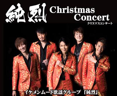 純烈 クリスマスコンサート画像