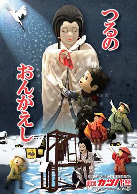 劇団カッパ座富田林公演『つるのおんがえし』画像