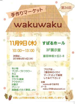wakuwaku手作りマーケット画像