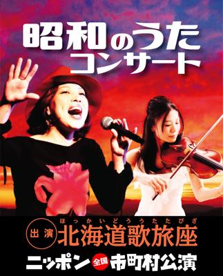 ニッポン全国市町村公演 昭和のうたコンサート画像