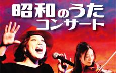 ニッポン全国市町村公演 昭和のうたコンサート