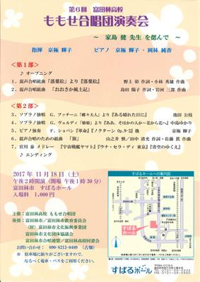 第6回富田林高校ももせ合唱団 演奏会~家島健先生を偲んで~画像
