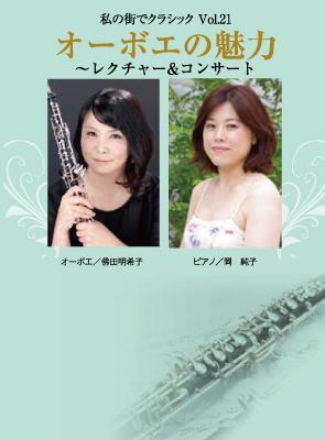 とんだばやし演奏家協会  私の街でクラシックVol.21 オーボエの魅力~レクチャー&コンサート~画像